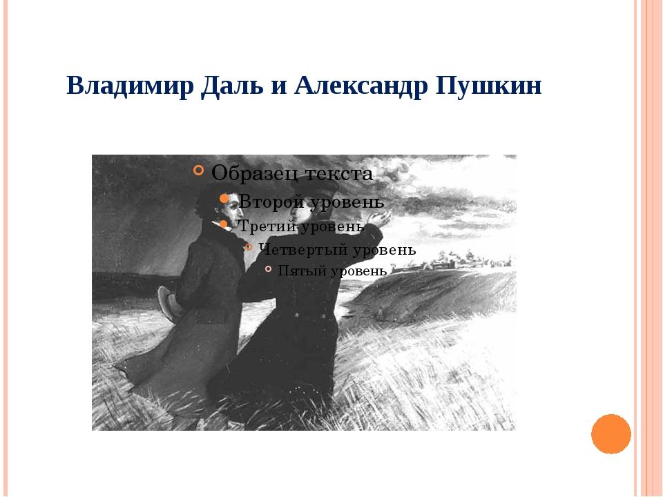 Владимир Даль и Александр Пушкин