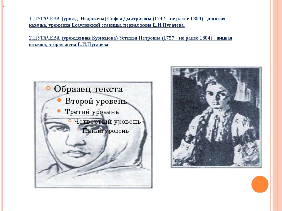 1.ПУГАЧЕВА (урожд. Недюжева) Софья Дмитриевна (1742 - не ранее 1804) - донска...