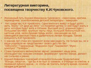 Литературная викторина, посвящена творчеству К.И.Чуковского. Жизненный путь