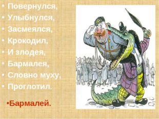 Повернулся, Улыбнулся, Засмеялся, Крокодил, И злодея, Бармалея, Словно муху,
