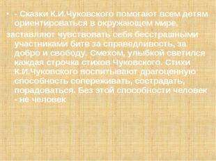 - Сказки К.И.Чуковского помогают всем детям ориентироваться в окружающем мире