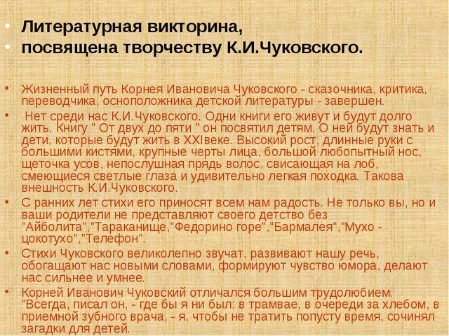 Литературная викторина, посвящена творчеству К.И.Чуковского. Жизненный путь...