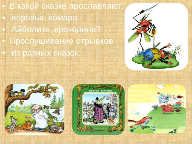В какой сказке прославляют: воровья, комара, Айболита, крокодила? Прослушиван...
