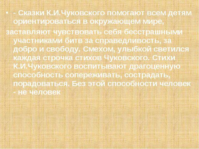 - Сказки К.И.Чуковского помогают всем детям ориентироваться в окружающем мире...