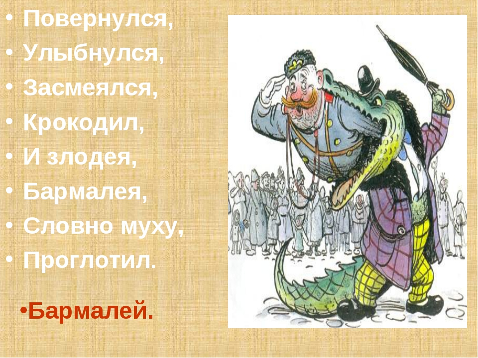 Повернулся, Улыбнулся, Засмеялся, Крокодил, И злодея, Бармалея, Словно муху,...