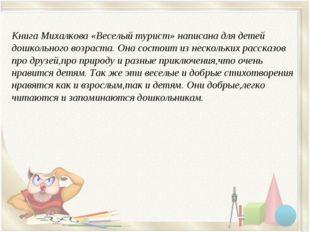 Книга Михалкова «Веселый турист» написана для детей дошкольного возраста. Он
