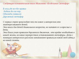 Следующая познавательная книга Михалкова «Бездельник Светофор» В лесу,где все
