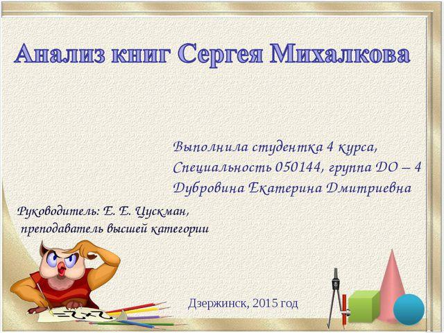 Выполнила студентка 4 курса, Специальность 050144, группа ДО – 4 Дубровина Ек...