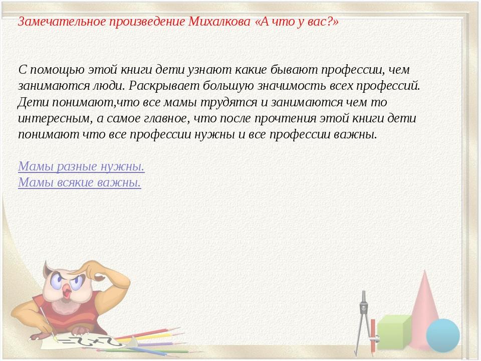 Замечательное произведение Михалкова «А что у вас?» С помощью этой книги дети...