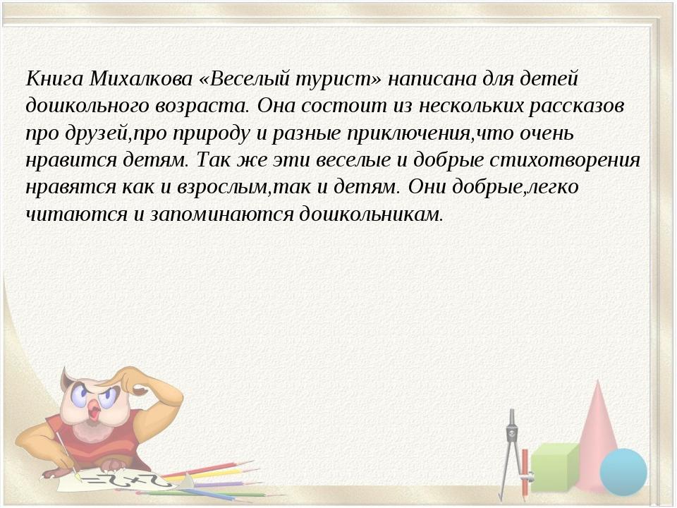 Книга Михалкова «Веселый турист» написана для детей дошкольного возраста. Он...