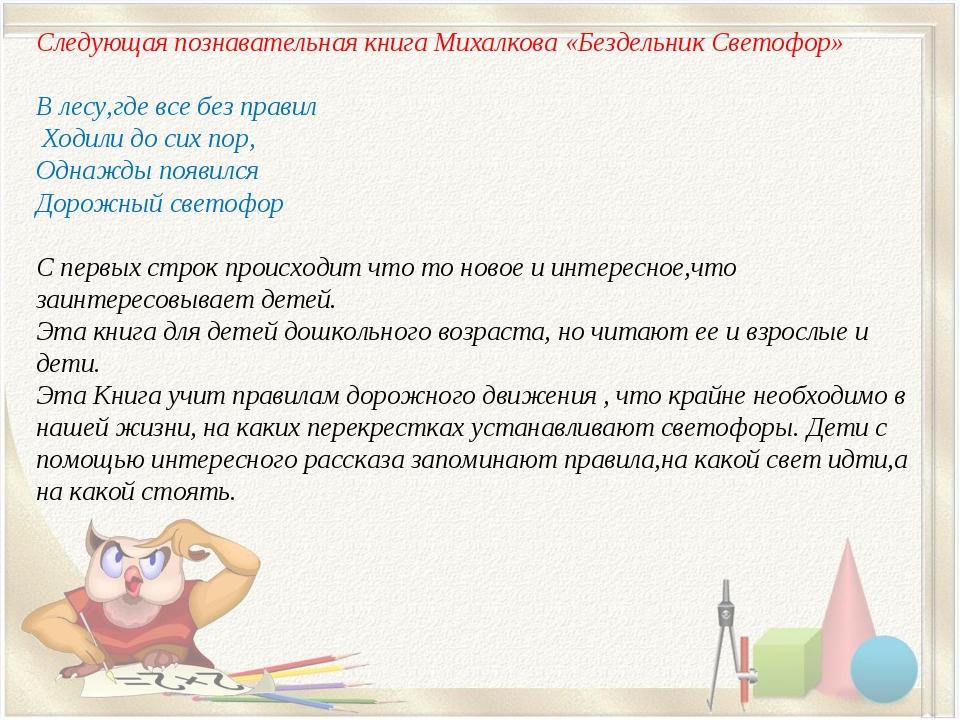 Следующая познавательная книга Михалкова «Бездельник Светофор» В лесу,где все...