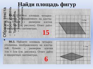 Найди площадь фигур 15 6
