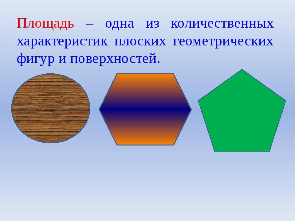 Площадь – одна из количественных характеристик плоских геометрических фигур и...