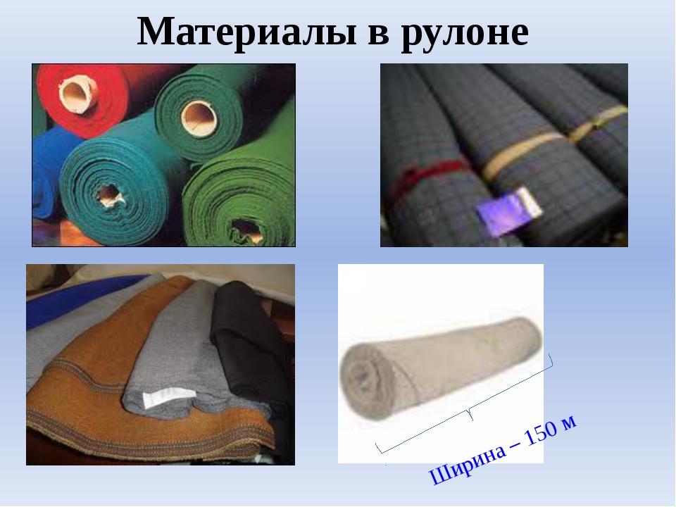 Материалы в рулоне Ширина – 150 м
