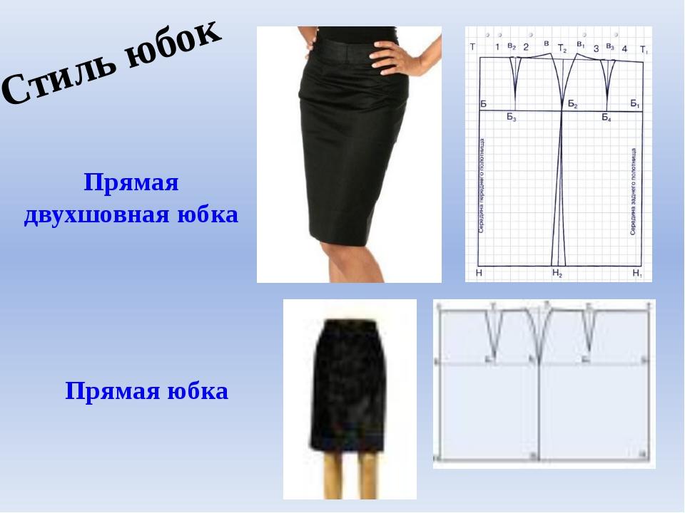 Стиль юбок Прямая двухшовная юбка Прямая юбка