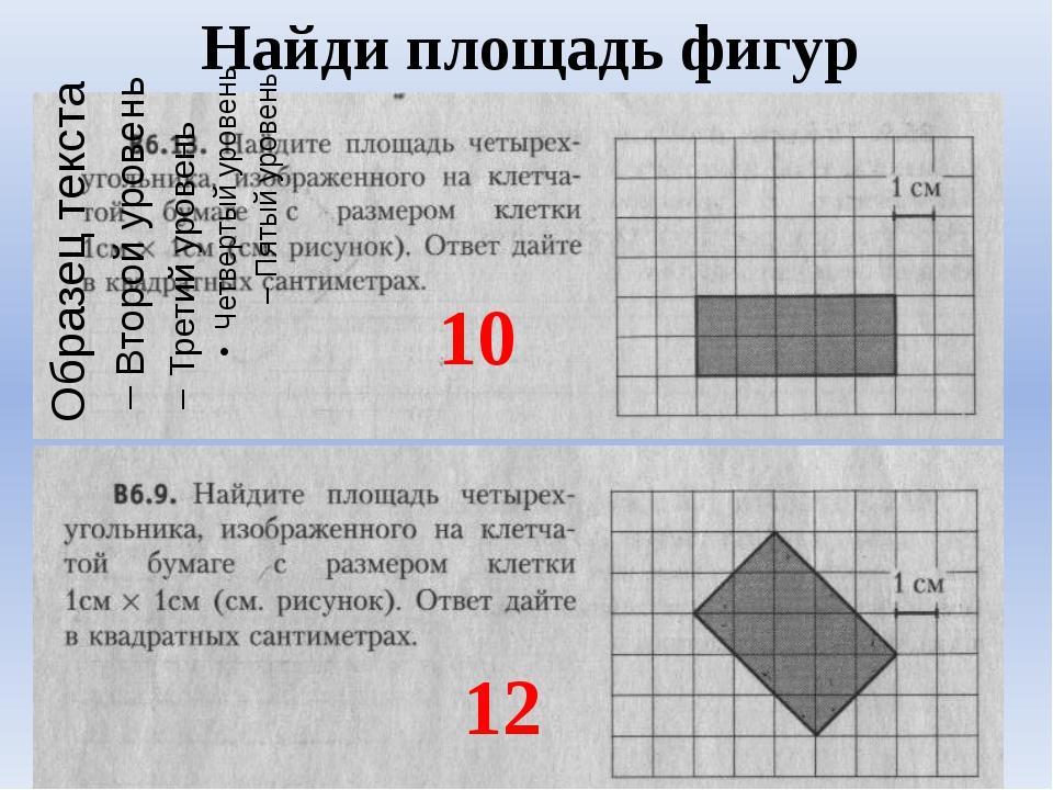 Найди площадь фигур 10 12