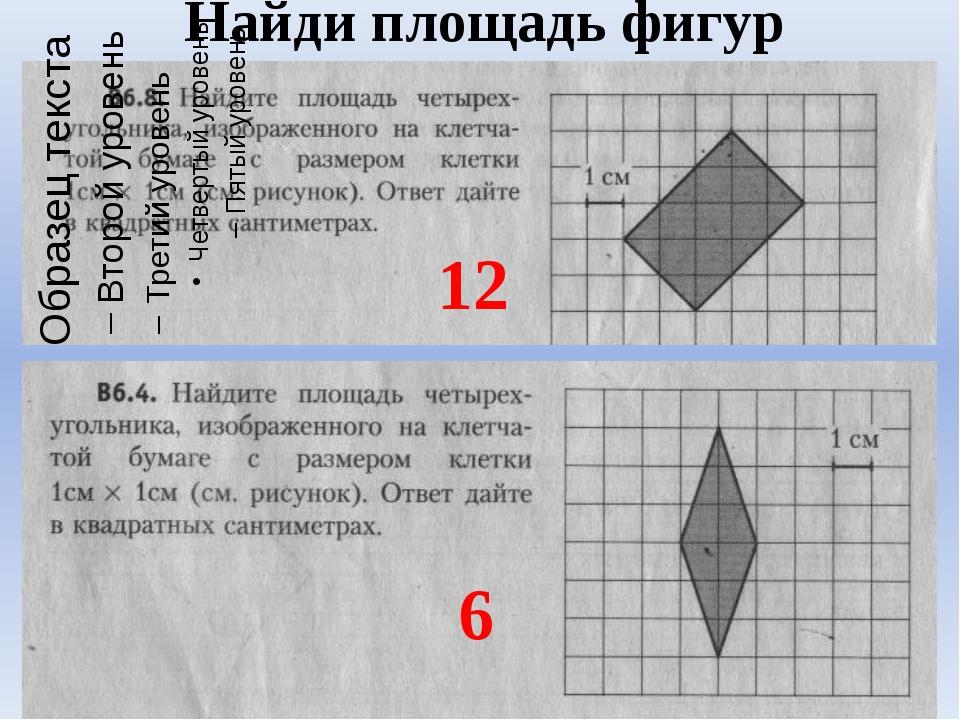 Найди площадь фигур 12 6
