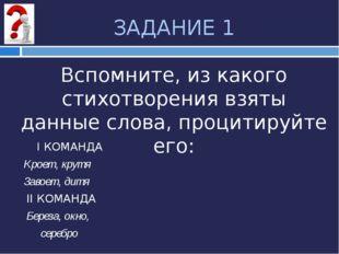 ЗАДАНИЕ 1 I КОМАНДА Кроет, крутя Завоет, дитя II КОМАНДА Береза, окно, сере