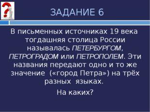ЗАДАНИЕ 6 В письменных источниках 19 века тогдашняя столица России называлась