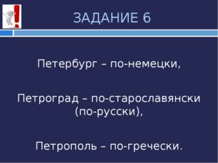 ЗАДАНИЕ 6 Петербург – по-немецки, Петроград – по-старославянски (по-русски),