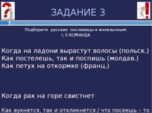 ЗАДАНИЕ 3 Подберите русские пословицы к иноязычным: I, II КОМАНДА  Когда на