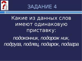 ЗАДАНИЕ 4 Какие из данных слов имеют одинаковую приставку: подоконник, подоро