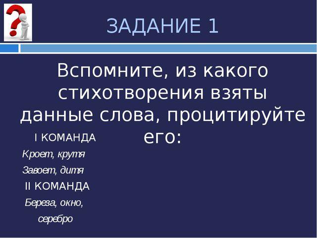 ЗАДАНИЕ 1 I КОМАНДА Кроет, крутя Завоет, дитя II КОМАНДА Береза, окно, сере...