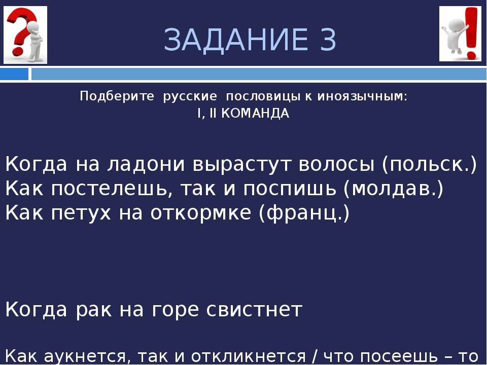 ЗАДАНИЕ 3 Подберите русские пословицы к иноязычным: I, II КОМАНДА  Когда на...