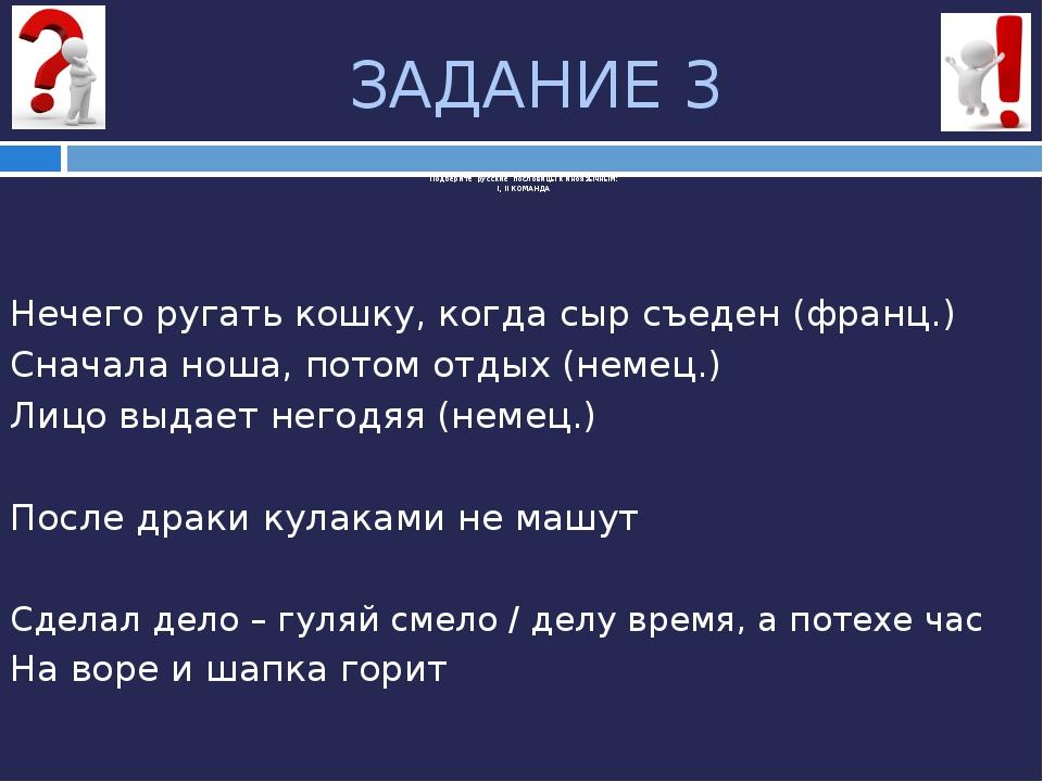 ЗАДАНИЕ 3 Подберите русские пословицы к иноязычным: I, II КОМАНДА  Нечего ру...