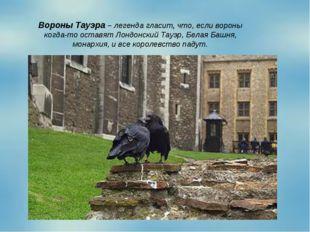Вороны Тауэра – легенда гласит, что, если вороны когда-то оставят Лондонский