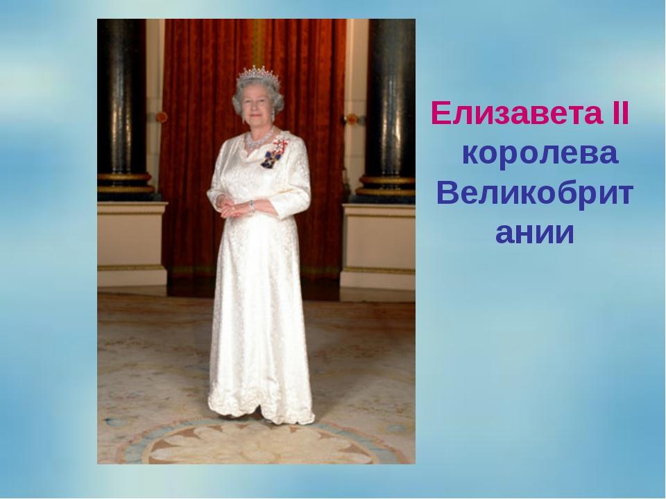 Елизавета II королева Великобритании