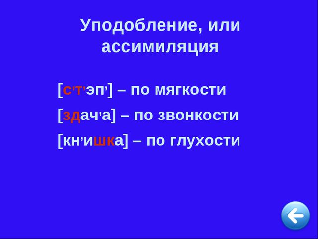 Уподобление, или ассимиляция [с,т,эп,] – по мягкости [здач,а] – по звонкости...