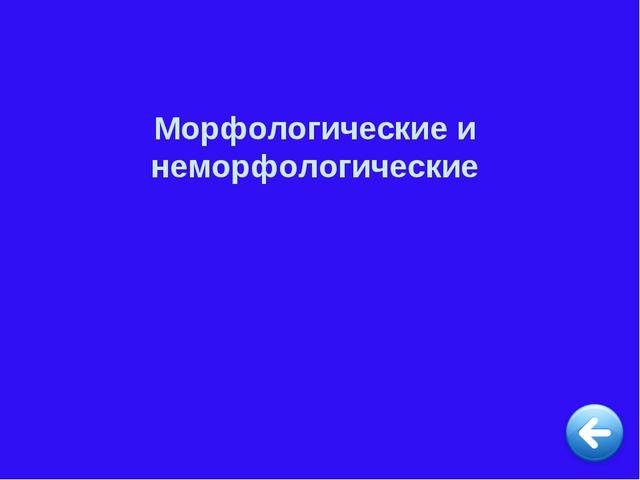 Морфологические и неморфологические