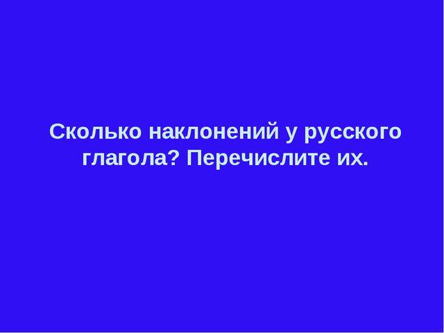 Сколько наклонений у русского глагола? Перечислите их.