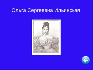 Ольга Сергеевна Ильинская