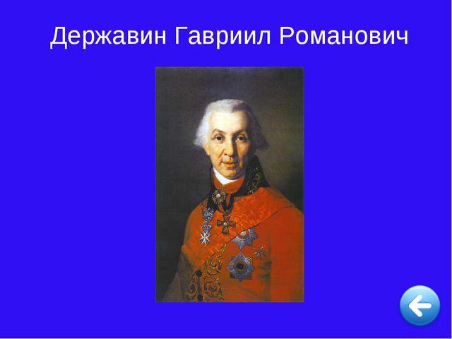 Державин Гавриил Романович