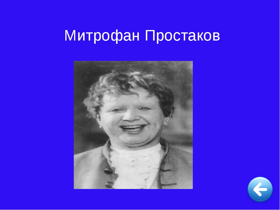 Митрофан Простаков
