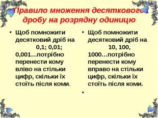 Правило множення десяткового дробу на розрядну одиницю Щоб помножити десятков