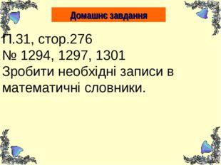 Домашнє завдання П.31, стор.276 № 1294, 1297, 1301 Зробити необхідні записи в