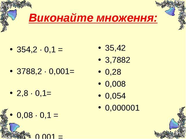 Виконайте множення: 35,42 3,7882 0,28 0,008 0,054 0,000001 354,2 ∙ 0,1 = 3788...
