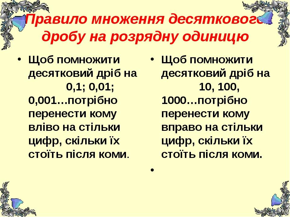 Правило множення десяткового дробу на розрядну одиницю Щоб помножити десятков...