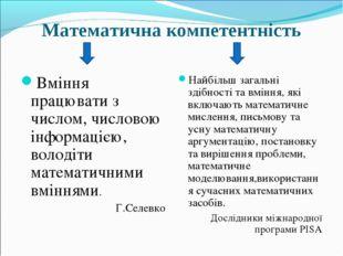 Математична компетентність Вміння працювати з числом, числовою інформацією, в