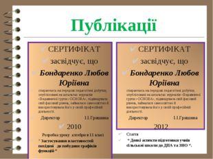 Публікації СЕРТИФІКАТ засвідчує, що Бондаренко Любов Юріївна спираючись на пе