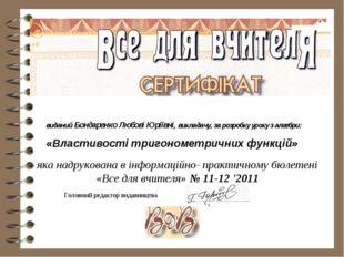 виданий Бондаренко Любові Юріївні, викладачу, за розробку уроку з алгебри: «В