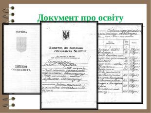 Документ про освіту