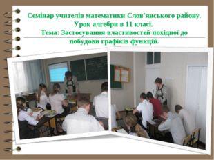 Семінар учителів математики Слов'янського району. Урок алгебри в 11 класі. Те