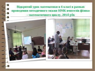 Відкритий урок математики в 6 класі в рамках проведення методичного тижня НМК