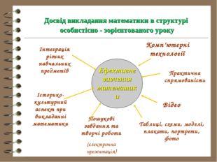 Досвід викладання математики в структурі особистісно - зорієнтованого уроку