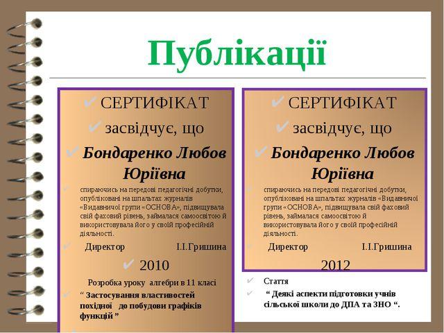 Публікації СЕРТИФІКАТ засвідчує, що Бондаренко Любов Юріївна спираючись на пе...