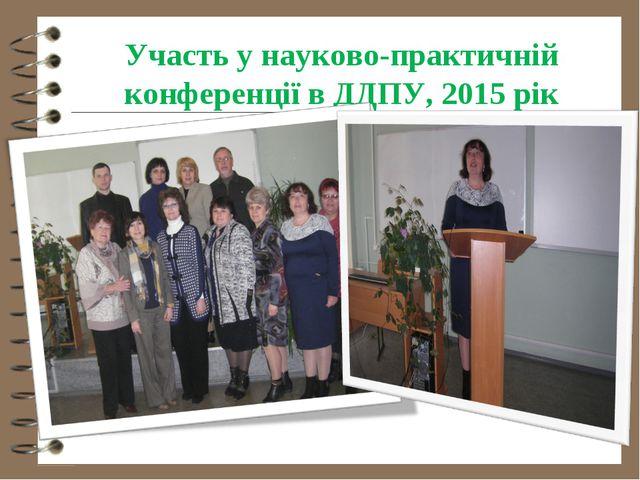Участь у науково-практичній конференції в ДДПУ, 2015 рік